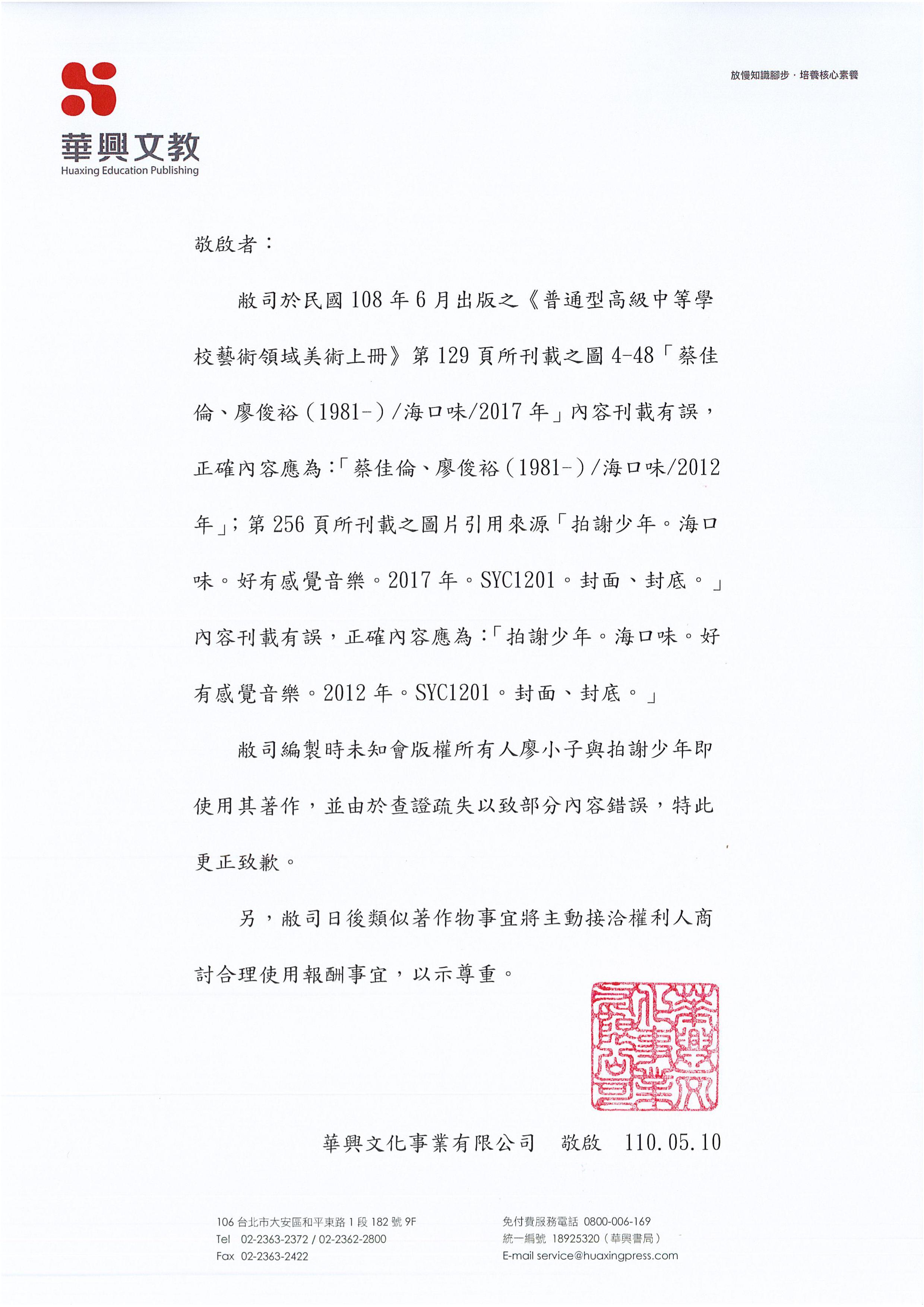 【華興文教】普通型高中美術上冊更正函